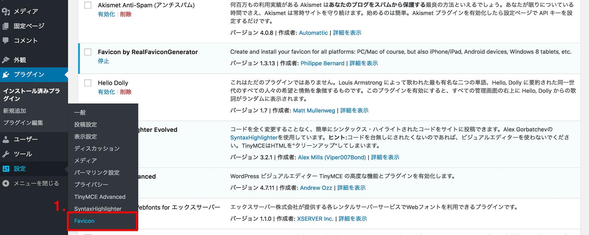 ダッシュボード→Favicon