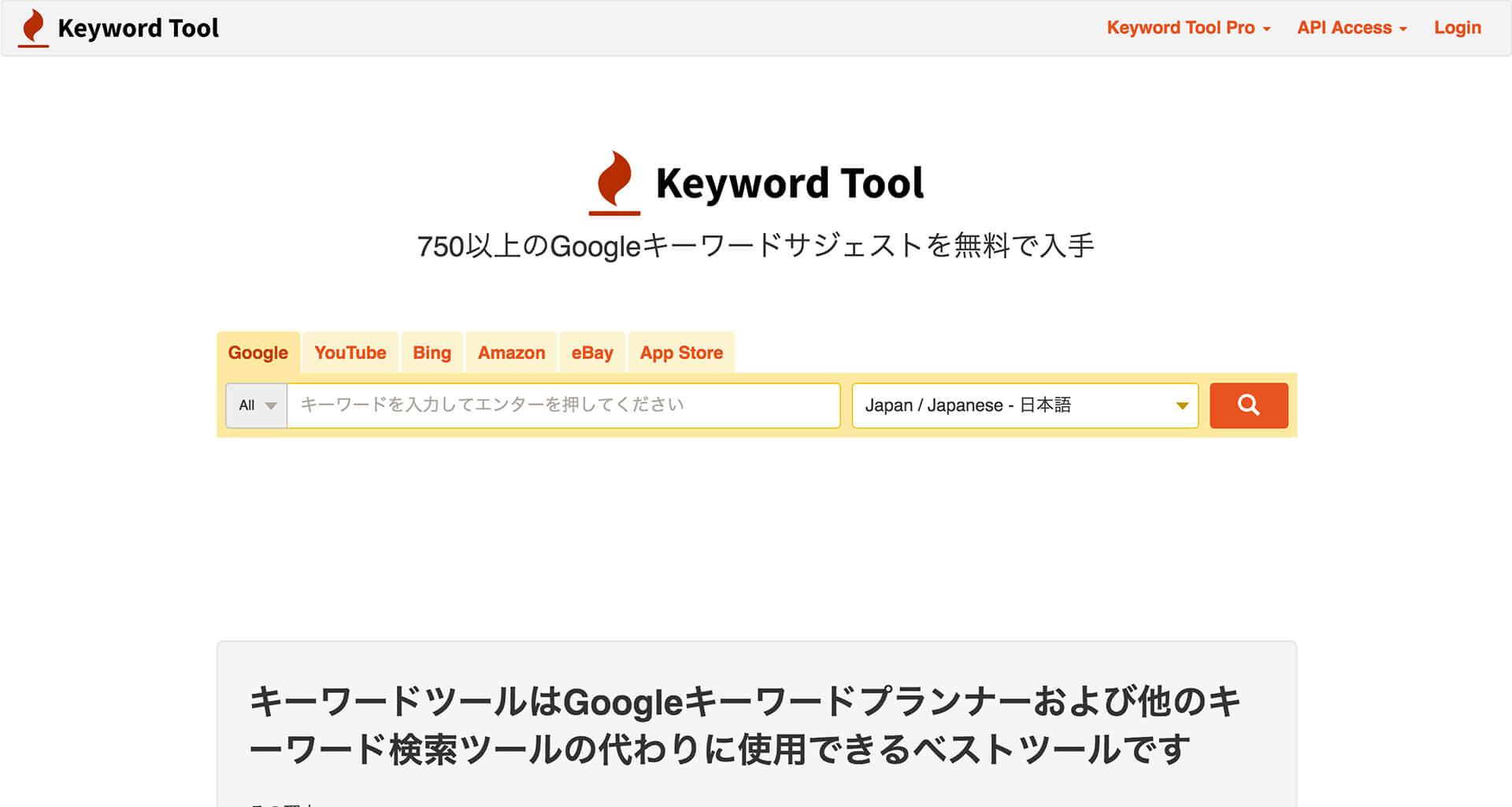 750以上のGoogleキーワードサジェストを無料で入手